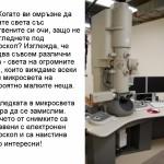 Електронният микроскоп показва